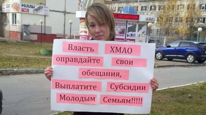 Одиночный пикет в Нефтеюганске