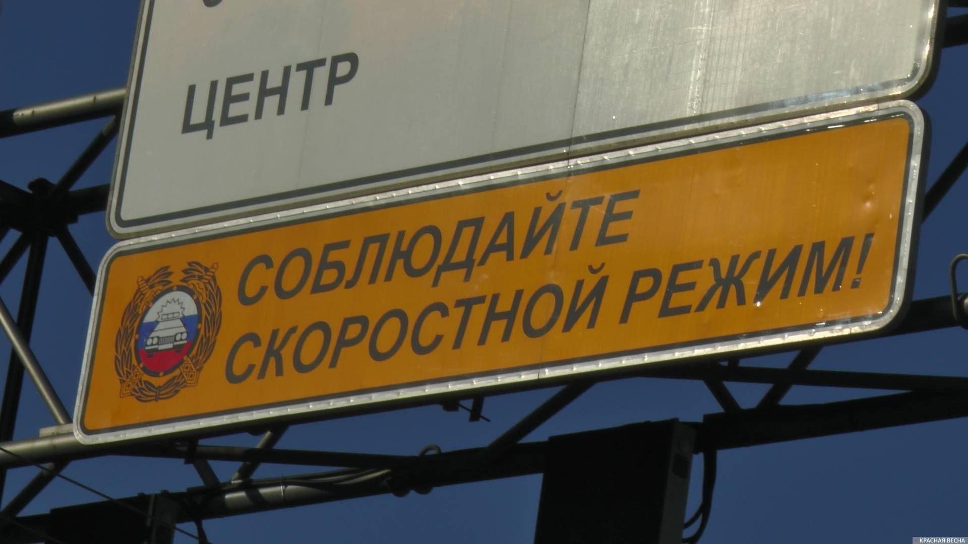 Соблюдайте скоростной режим. Москва. 2018