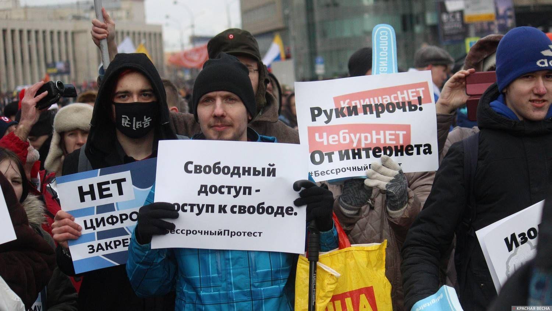 Митинг против «изоляции интернета». 10.03.2019. Москва