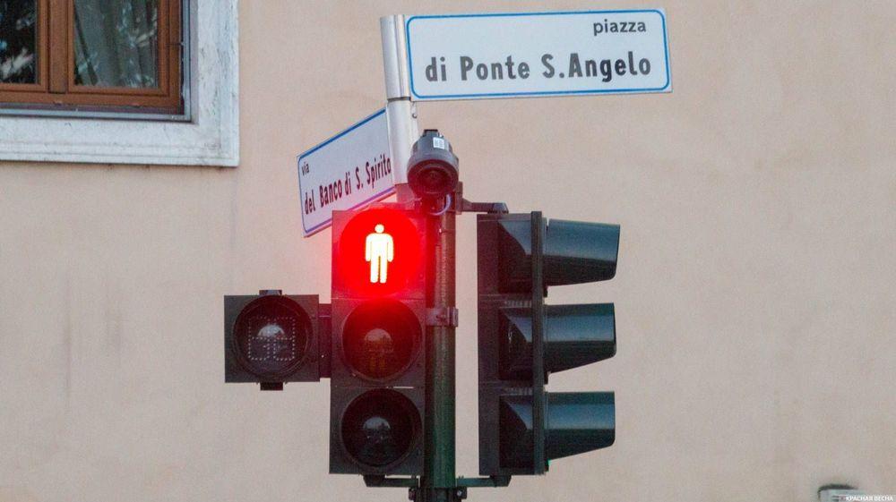 Итальянский светофор