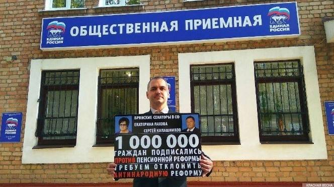Пикет против пенсионной реформы у приёмных сенаторов в Брянске 2 октября