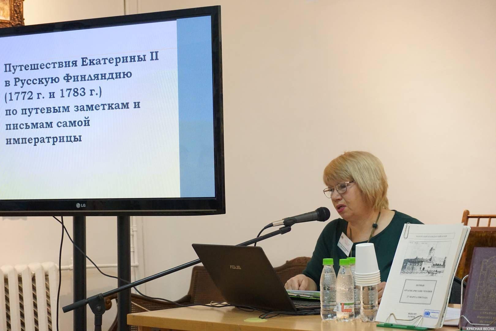 Надежда Рассахатская на XX выборгских краеведческих чтениях. Выборг. 24.11.2018