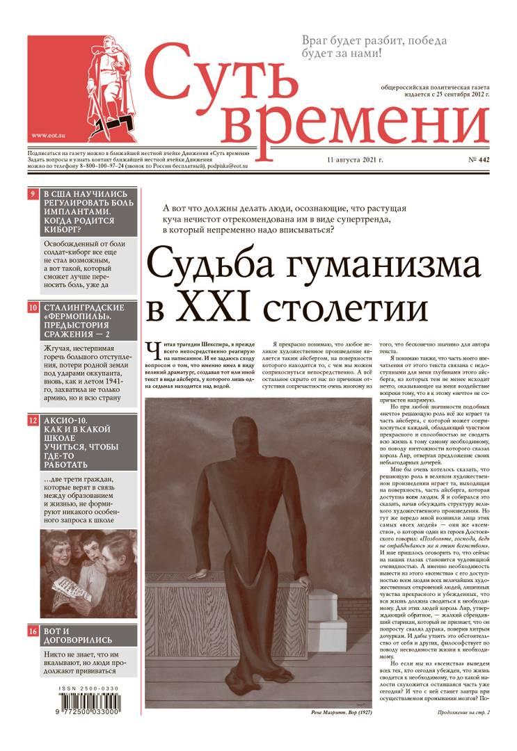 442-й номер газеты «Суть времени»