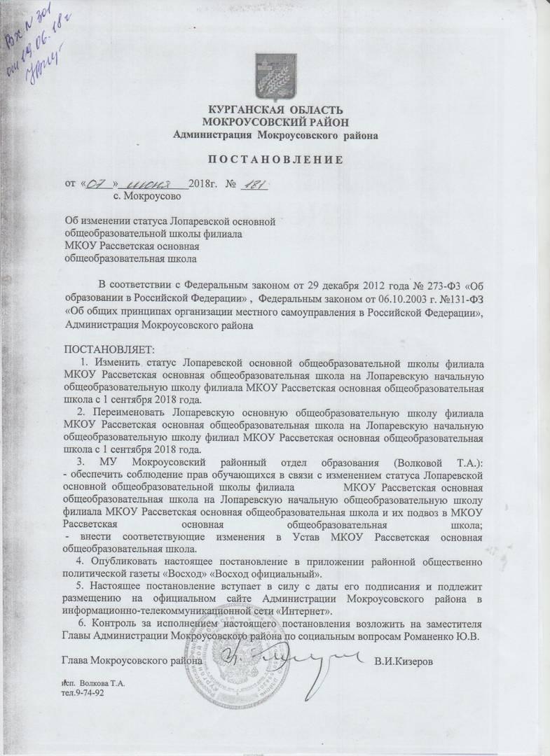 Постановление 7.06.2018 №181