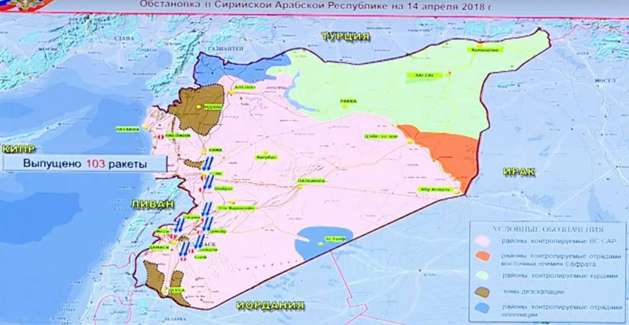 Обстановка в Сирийской Арабской республике на 14 апреля