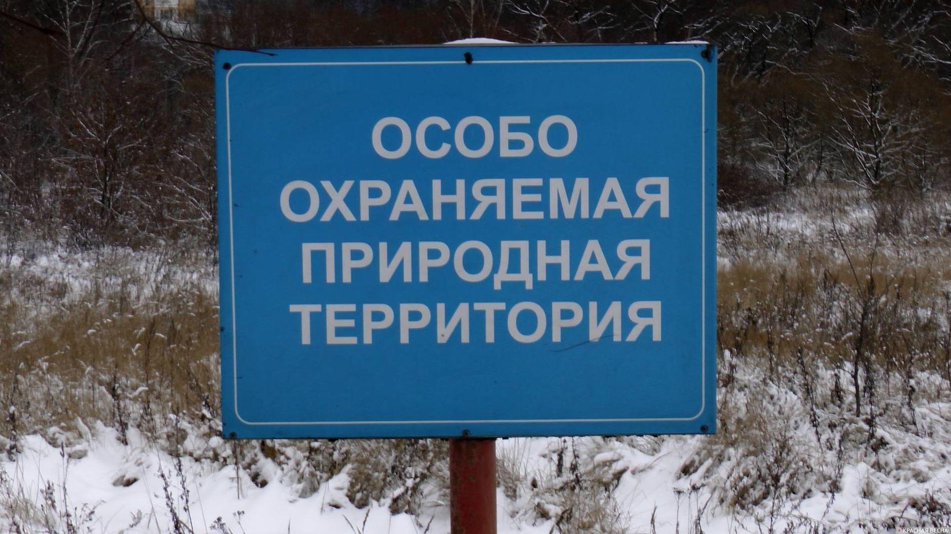 изъятие земельных участков особо охраняемых природных территорий