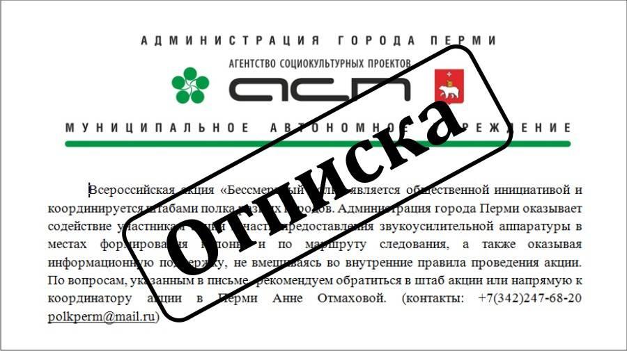 Ответ пресс-службы Перми
