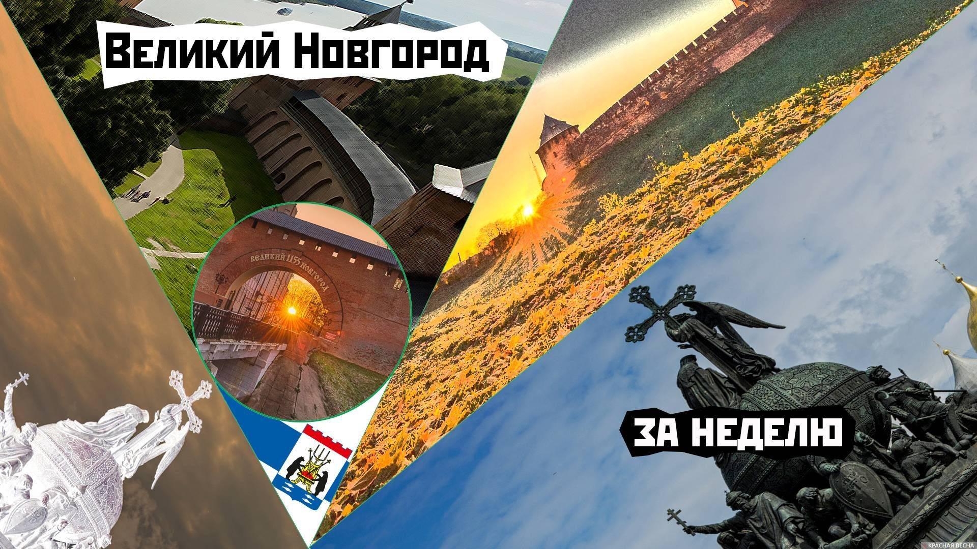 Великий Новгород за неделю