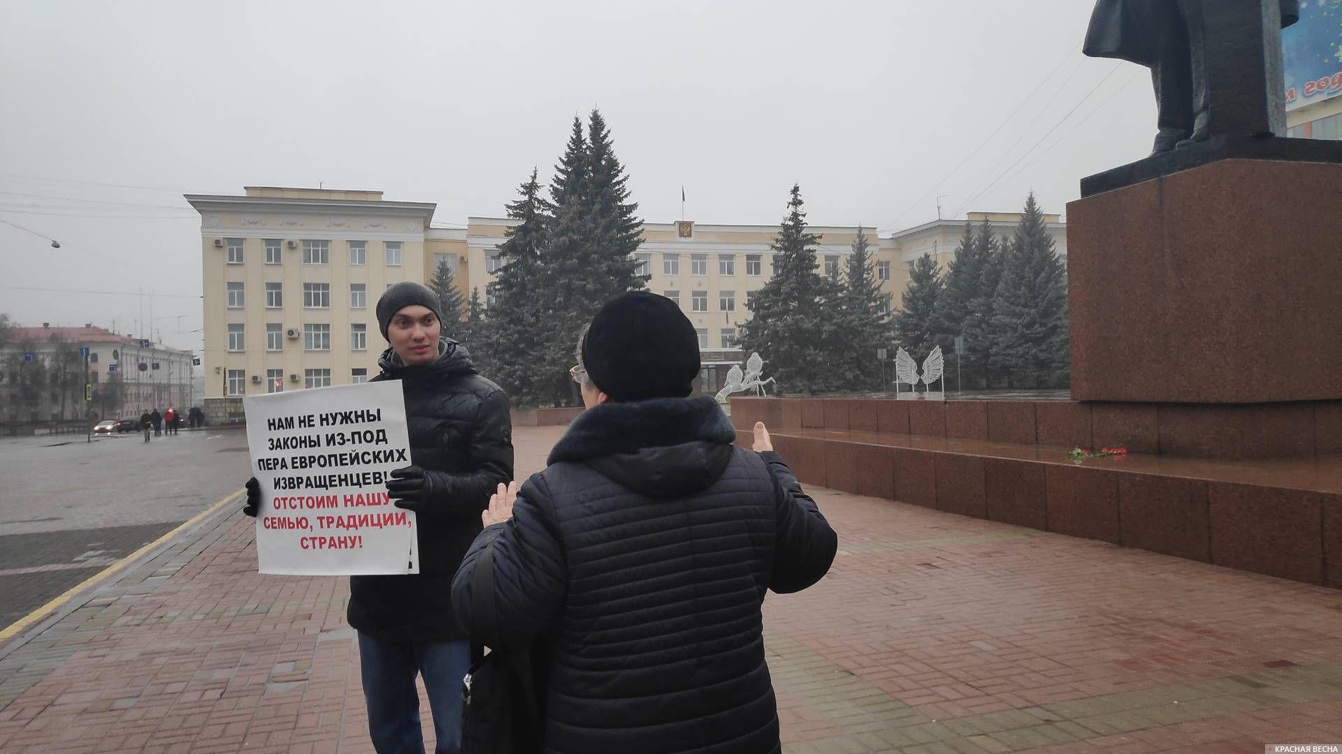 Пикет против закона о семейно-бытовом насилии в центре Брянска