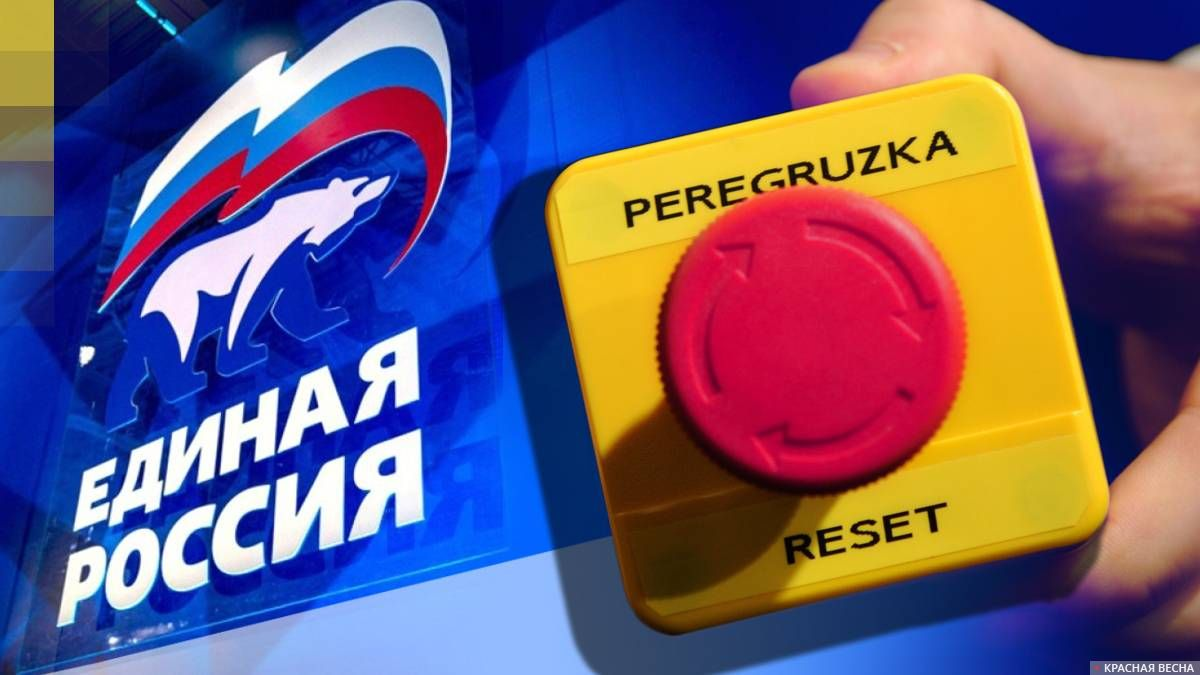 «Единая Россия» — перезагрузка