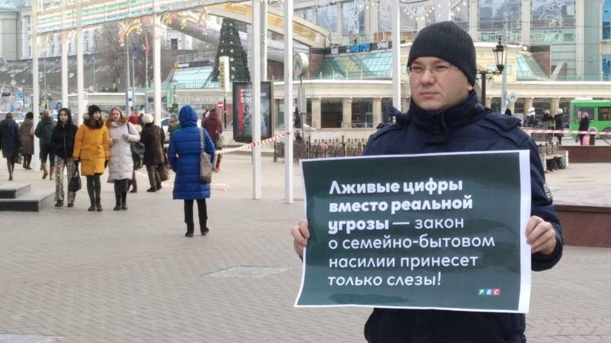 Пикет против закона о семейно-бытовом насилии в Казани