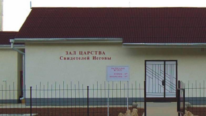 Зал царства Свидетелей Иеговы