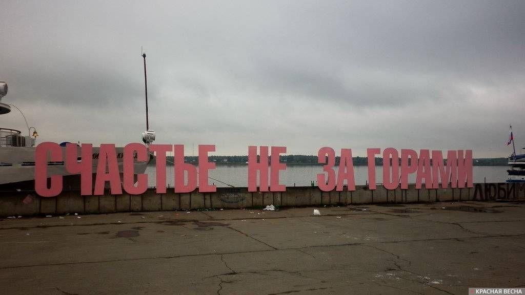 Причал, Пермь