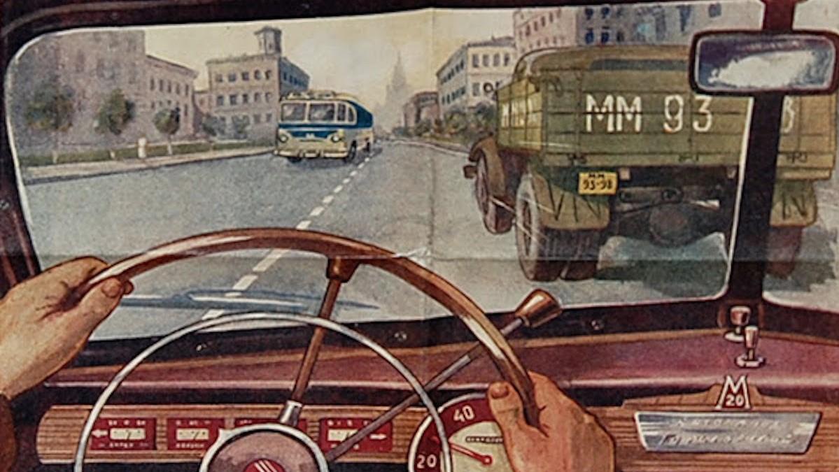 Плакат «Не уверен — не обгоняй» (фрагмент). 1950-е.