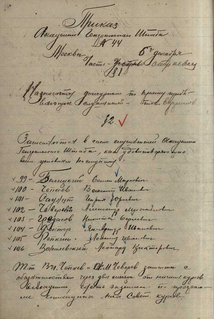 Приказ о зачислении В.И. Чапаева в Академию Генштаба.