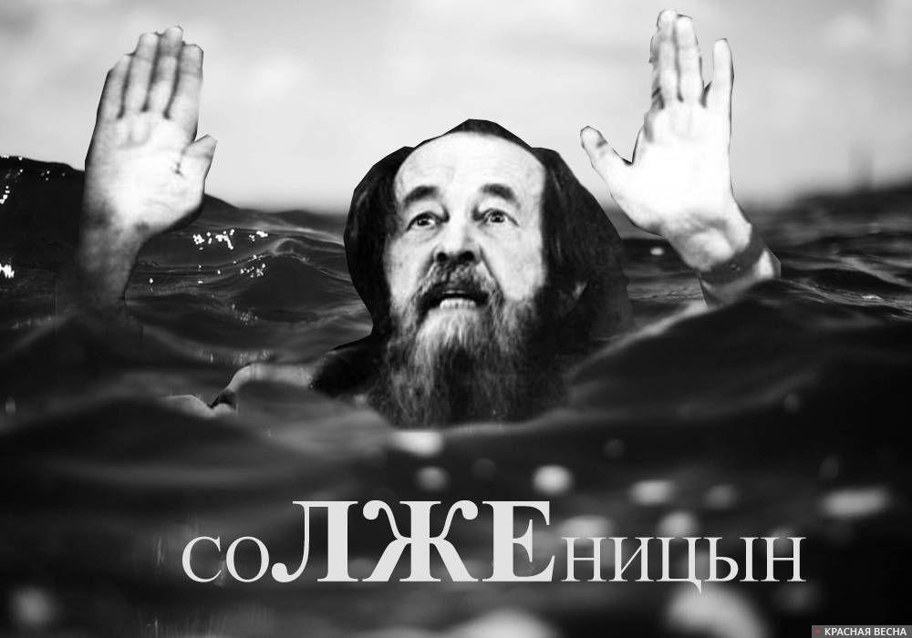 Солженицын