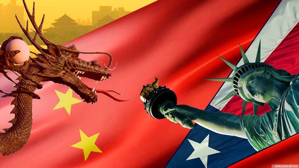 Противостояние США и Китая