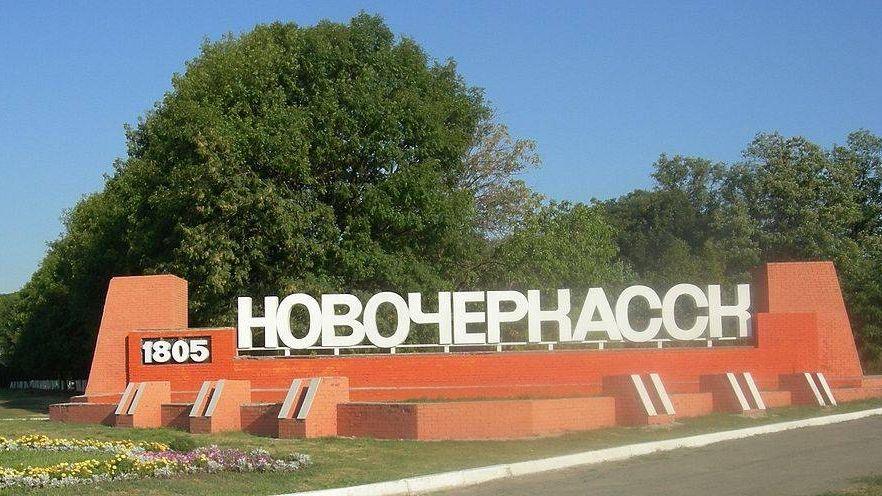 Въезд в Новочеркасск со стороны Ростова-на-Дону