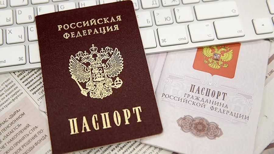 Паспорт гражданина России