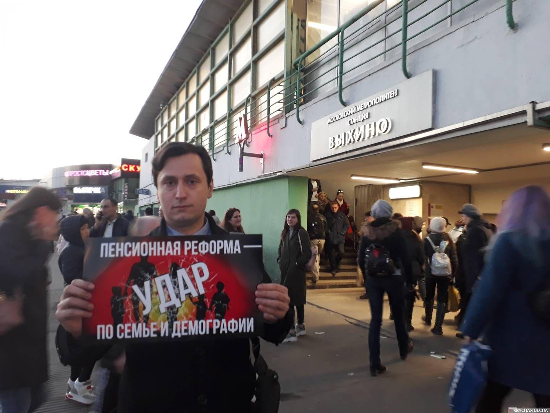 Москва, Выхино. Прохожие присоединяются к пикету против пенсионной реформы