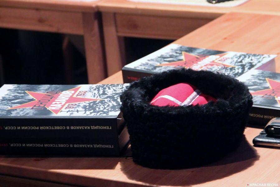 Краснодар. Презентация книги и «геноциде казачества»