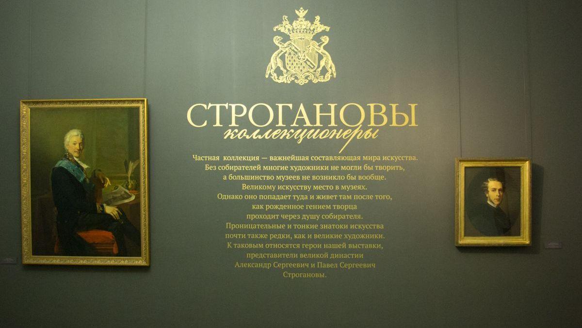 Стенд перед выставкой «Строгановы-коллекционеры»