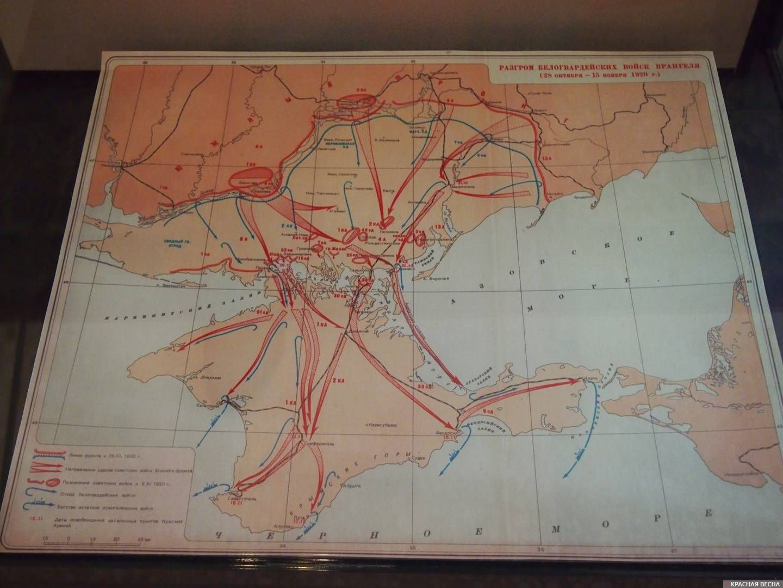 Разгром Врангеля. Карта