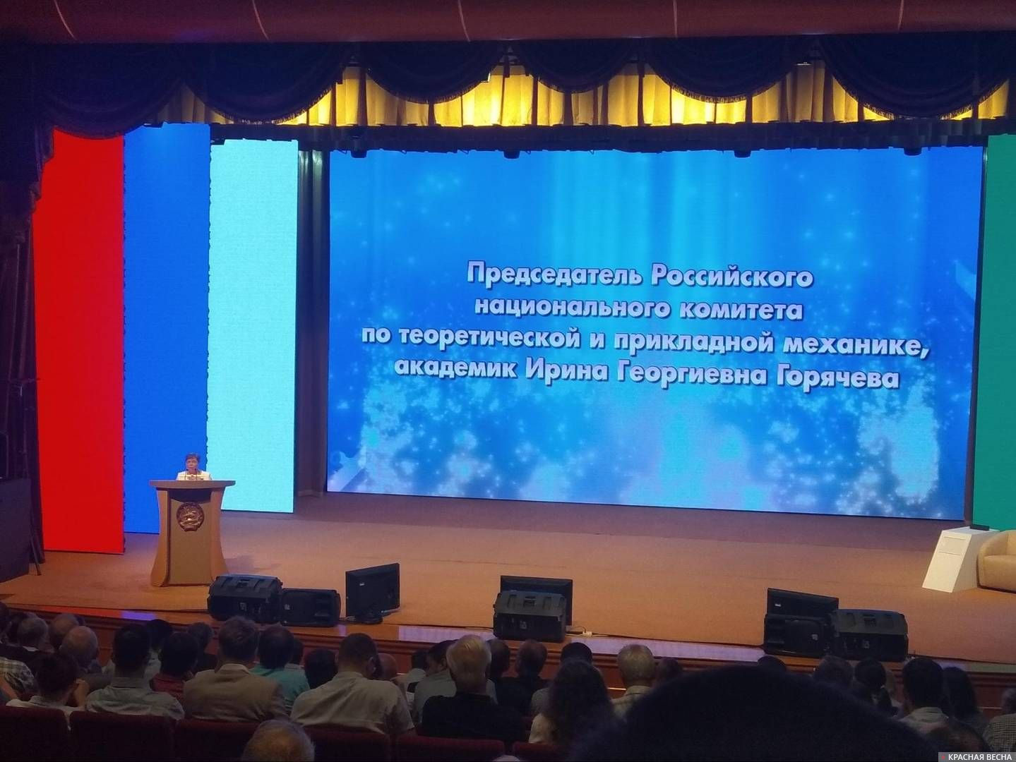 И. Г. Горячева на XII всероссийском съезде ученых-механиков в Уфе