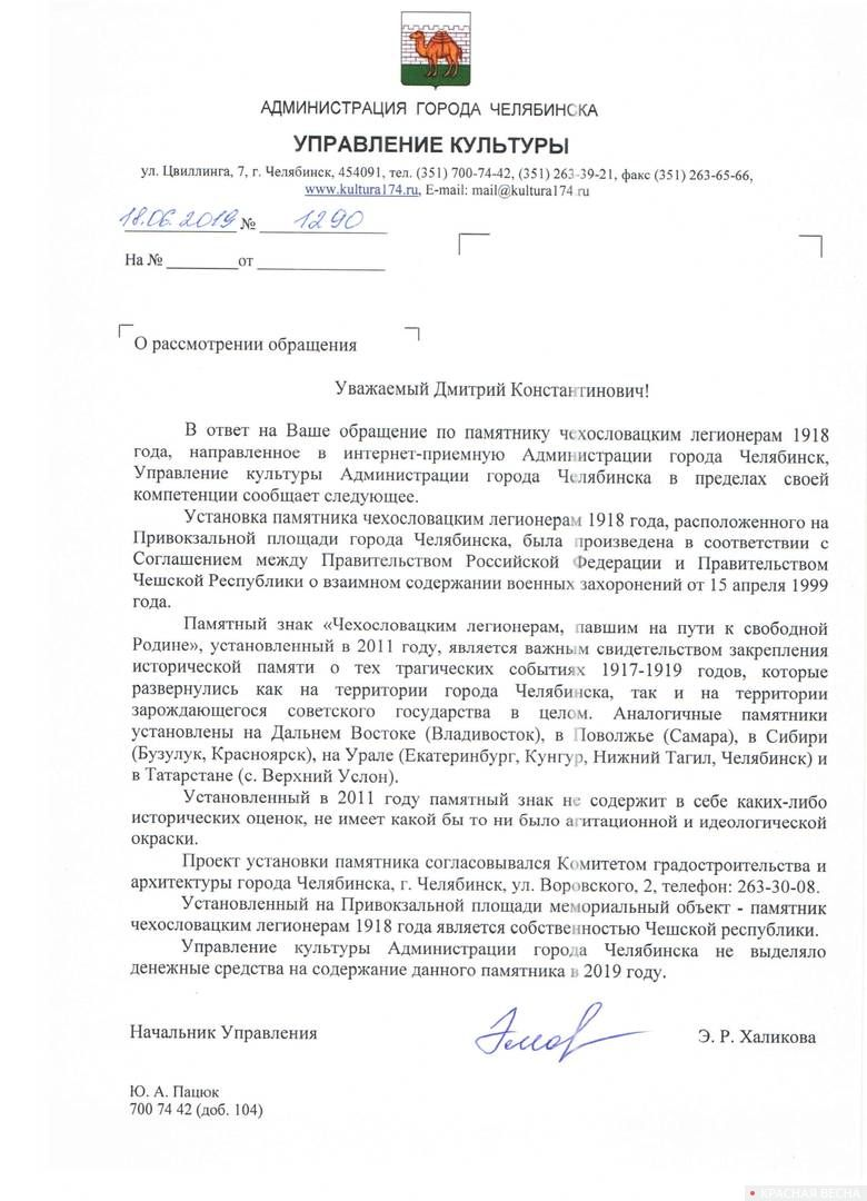 Ответ администрации г. Челябинск на запрос о финансировании мероприятий по сохранению памятника чехословацким легионерам