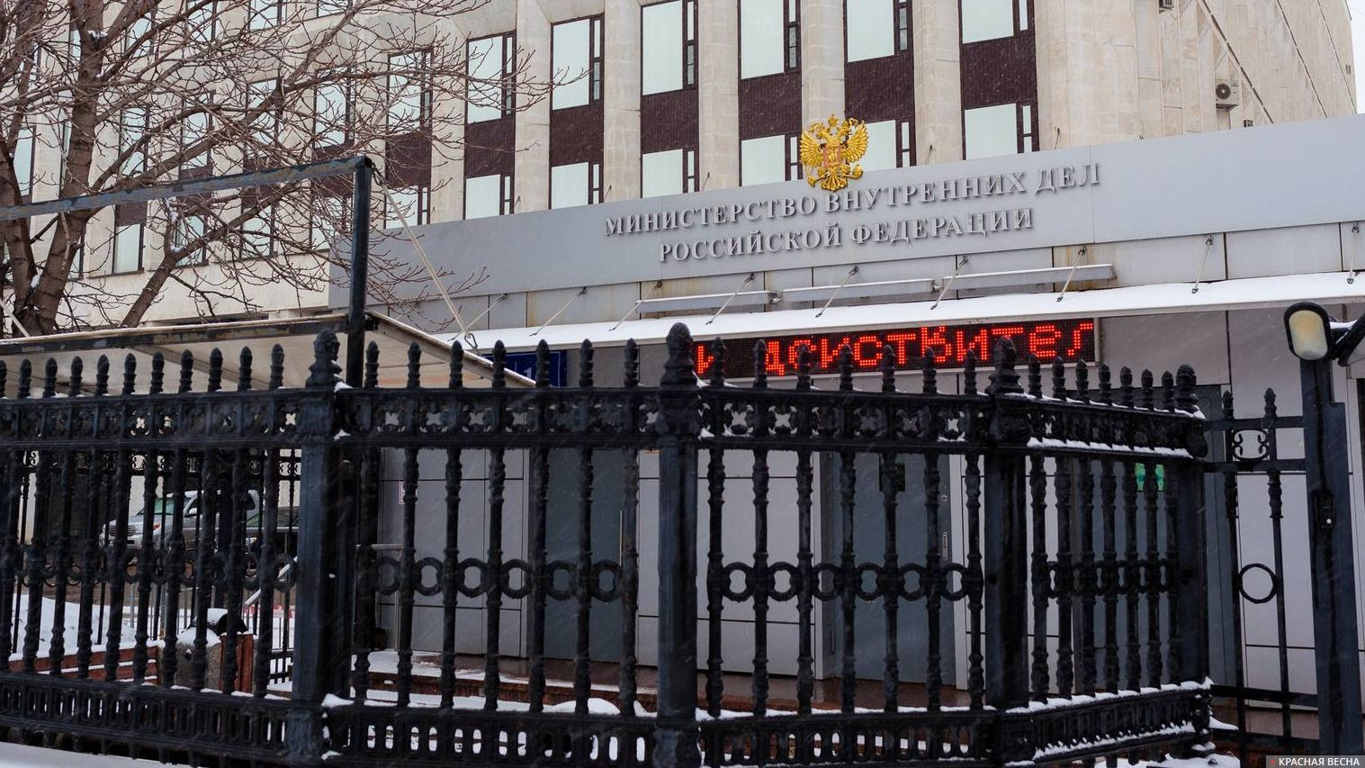 Москва. Министерство внутренних дел (МВД).