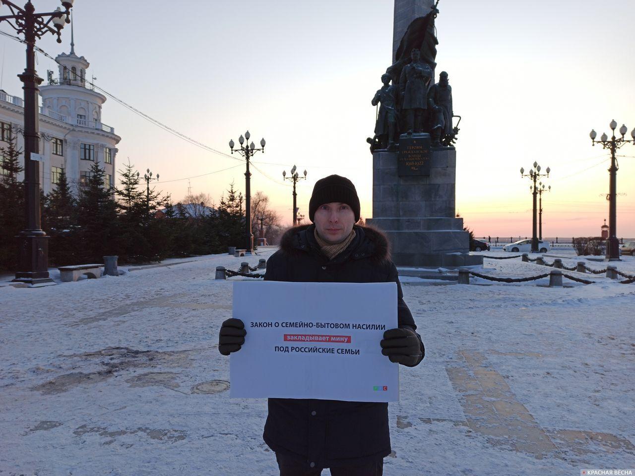Пикет против закона о семейно-бытовом насилии. Хабаровск