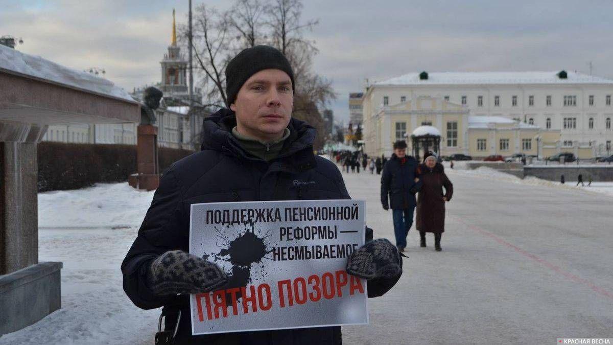 Пикет против пенсионной реформы в Екатеринбурге