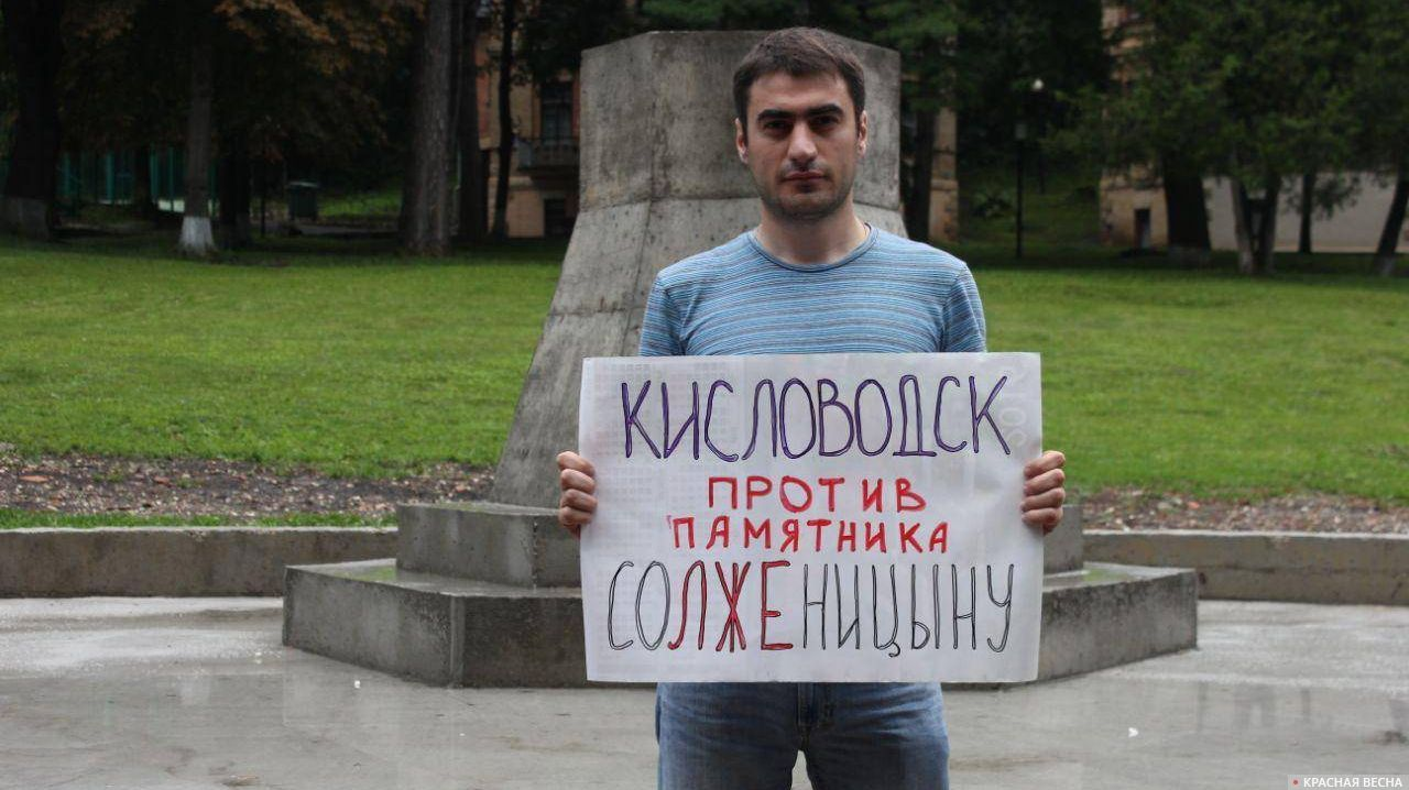 Одиночный пикет против установки памятника Солженицыну в Кисловодске