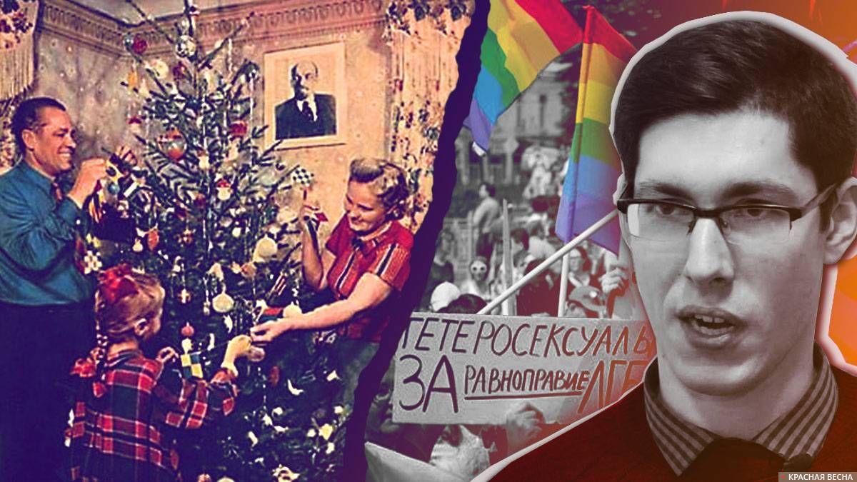 Рудой и советская семья