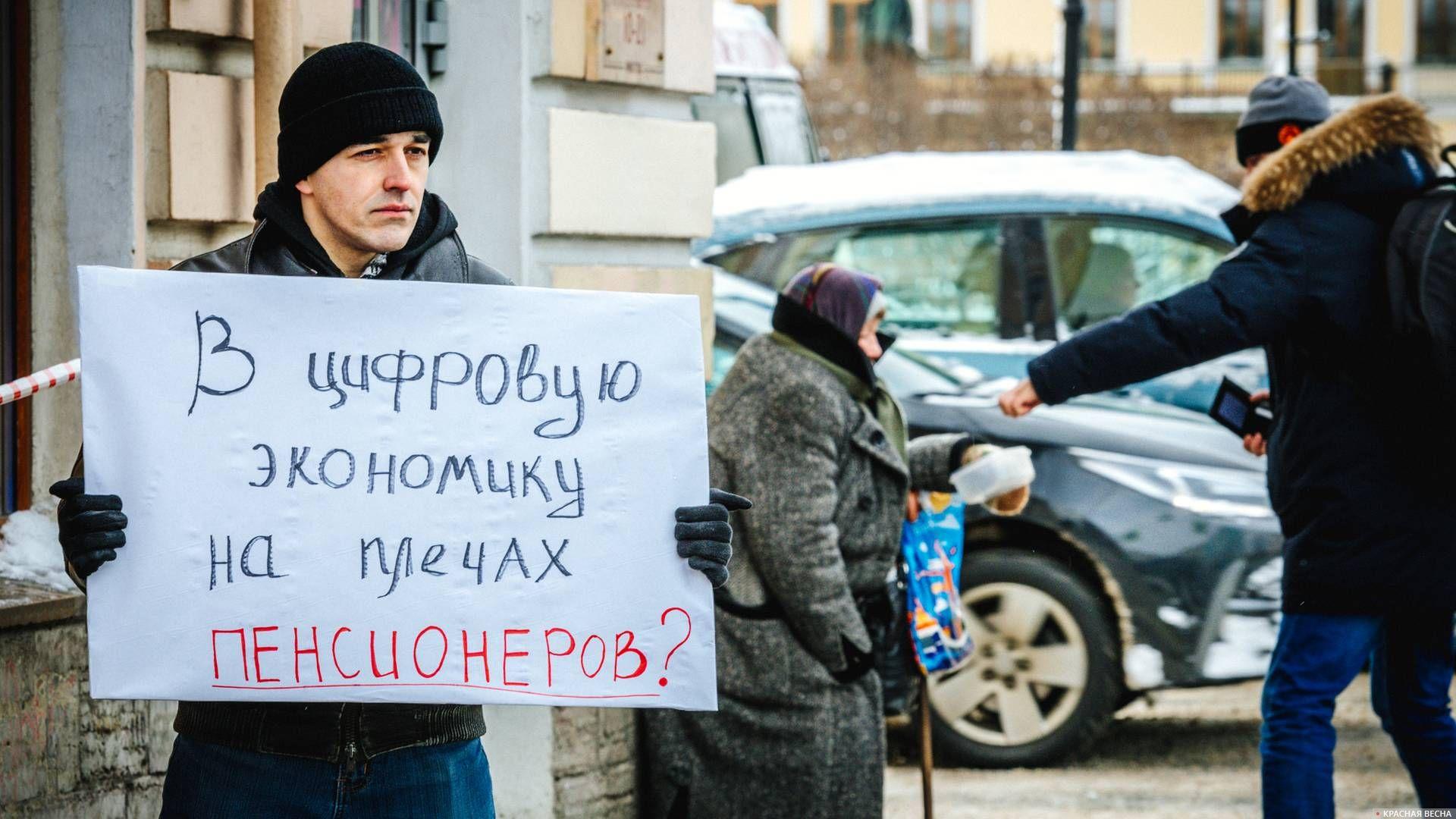 Социальная несправедливость в призывах и наяву. Невский проспект. Санкт-Петербург