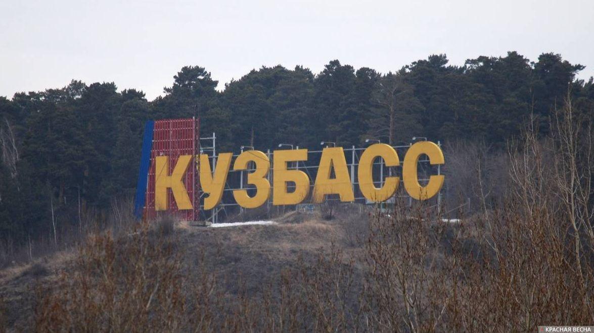 Кемерово. Надпись Кузбасс. Берег реки Томь