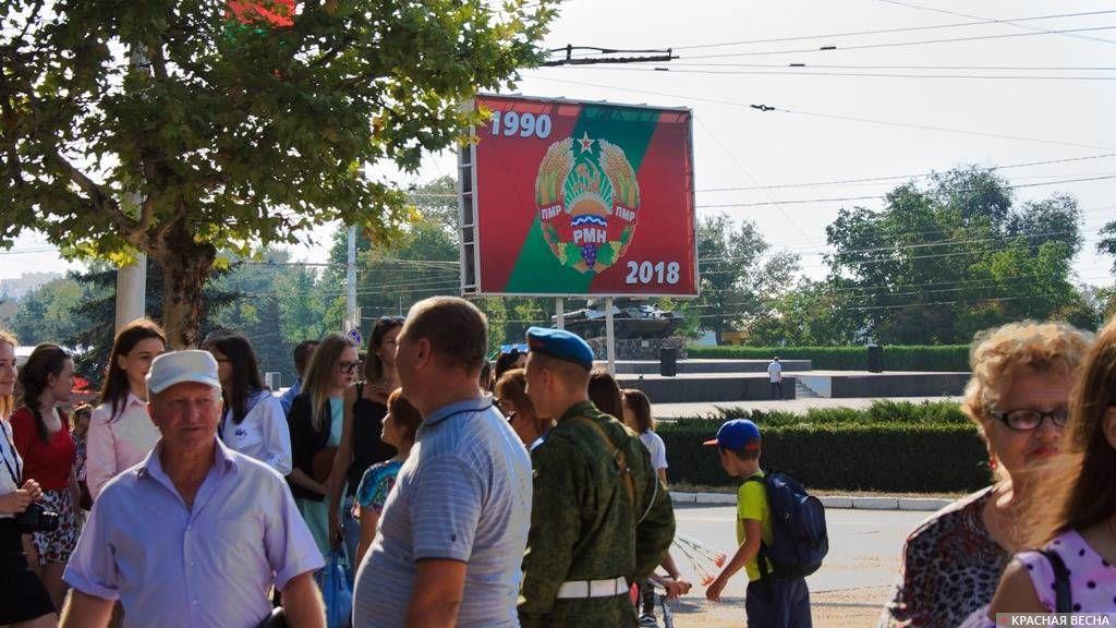 Тирасполь. Приднестровье. День Республики