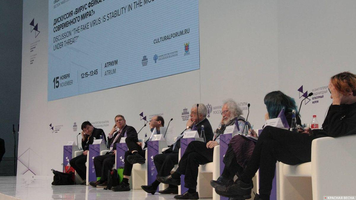 Дискуссия «Вирус фейка» на Международном культурном форуме