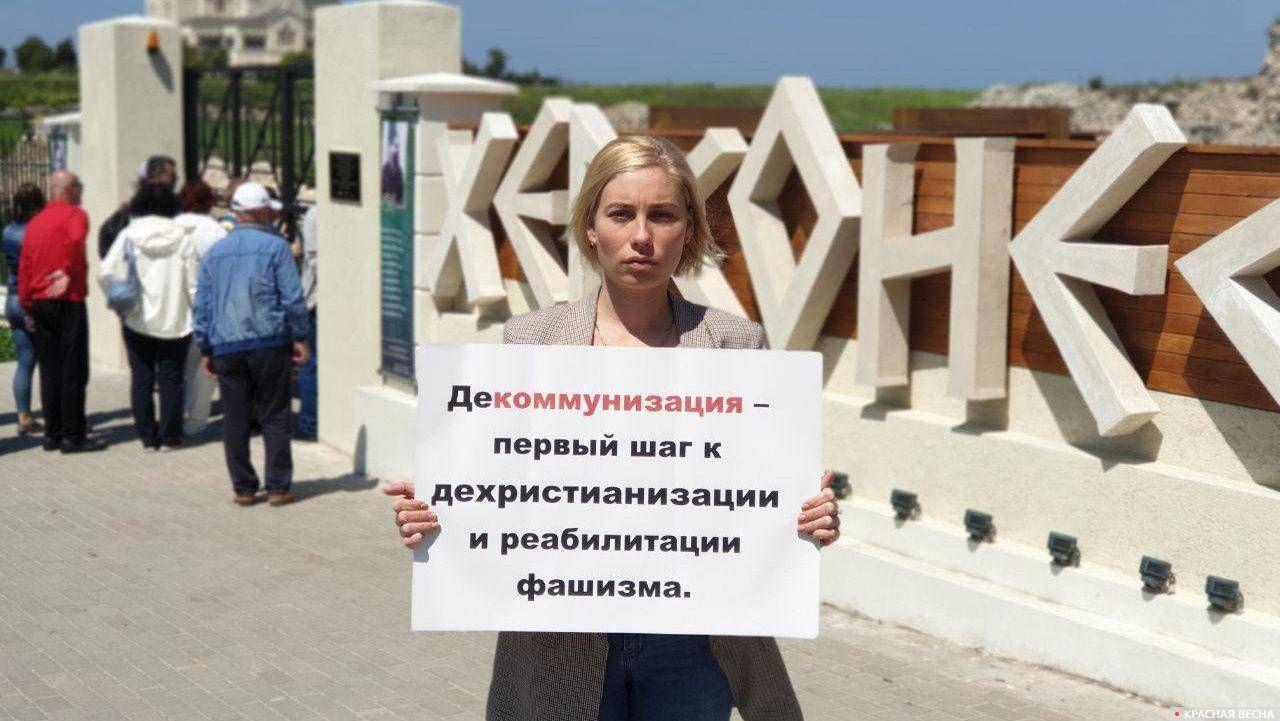Одиночный пикет против переименования улиц в Севастополе возле заповедника