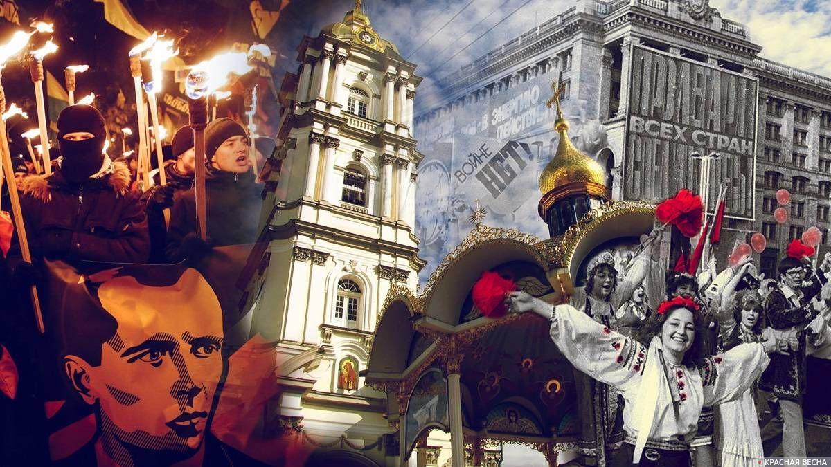 Бандеровское настоящее и советское прошлое Украины
