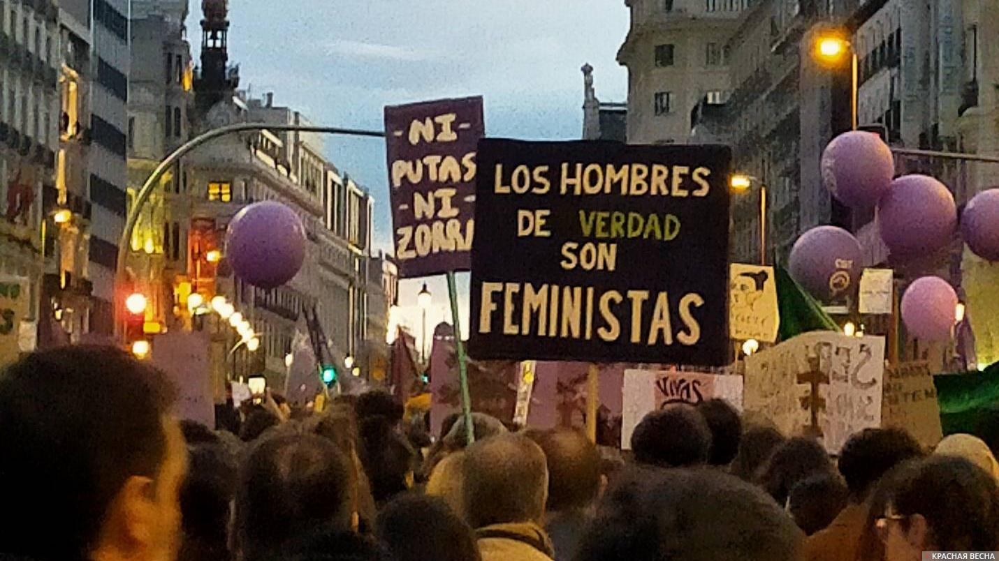 120-тысячная демонстрация сторонников феминисток. 8 марта . Мадрид