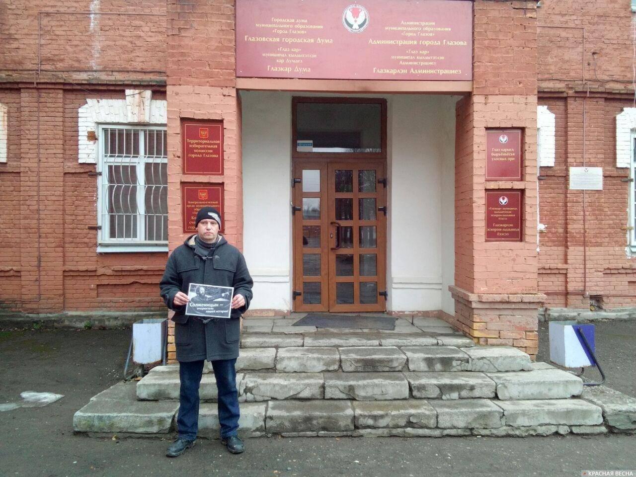 Одиночный пикет с требованием убрать Солженицына из школы,Глазов