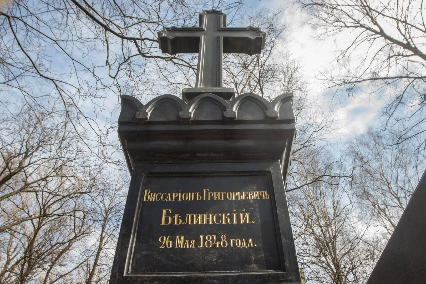Могила Виссариона Григорьевича Белинского на Литераторских мостках Волковского кладбища Санкт-Петербурга