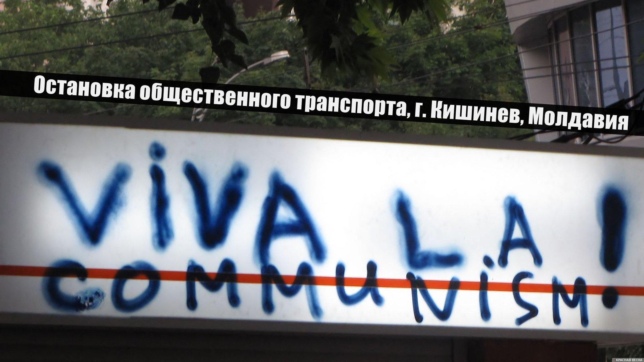 20 лет без СССР. Надпись на остановке (Кишинёв, Молдавия)