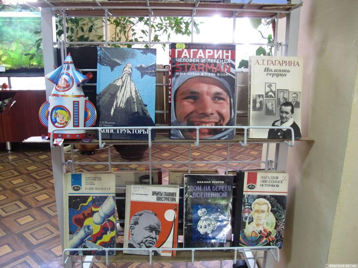Выставка книг в библиотеке. г. Орёл