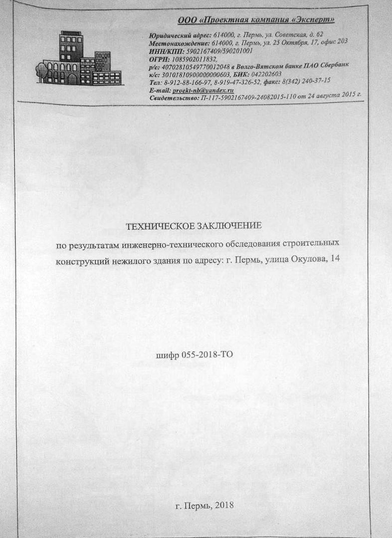 Обложка экспертизы здания ДК Телта