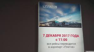 Аэропорт Ростова-на-Дону