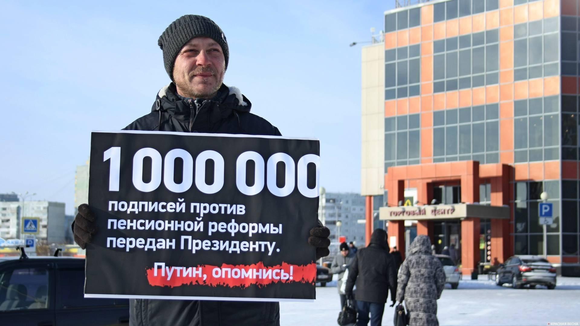 Пикет против пенсионной реформы. Омск