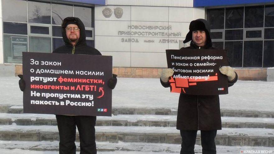 Пикет против СБН в Новосибирске