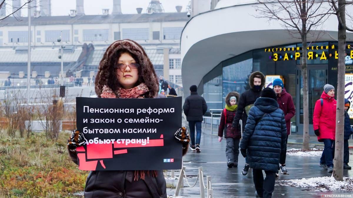 Москва. Зарядье. Пикет против закона о семейном насилии 15.12.2019